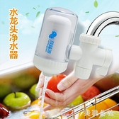 水龍頭凈化器 自來水過濾器 家用簡易廚房濾水器 除氯防濺網嘴凈水器 CJ4794『美鞋公社』