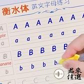 英文字母練字帖衡水體兒童啟蒙26個大小寫英語凹槽字帖【君來佳選】