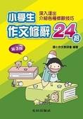 小學生作文修辭24招(第3版)