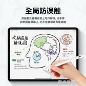 奢姿apple pencil防誤觸電容筆細頭2018蘋果iPadpro11觸控觸屏air3平板手寫筆主動式壓感指繪筆繪畫