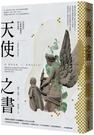 天使之書:引領當代天使學風潮的傳奇經典【城邦讀書花園】