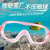 兒童泳鏡男女童大框防霧高清防水專業游泳鏡寶寶蛙鏡潛水護目眼鏡 完美情人精品館