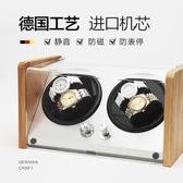 搖錶器 機械錶自動轉錶器上練盒手錶收納盒晃錶器德國進口 家用  ATF  聖誕鉅惠