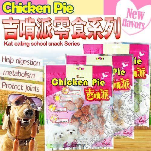 【培菓幸福寵物專營店】Chicken Pie》吉啃派犬零食超值2袋/包(打牙祭)