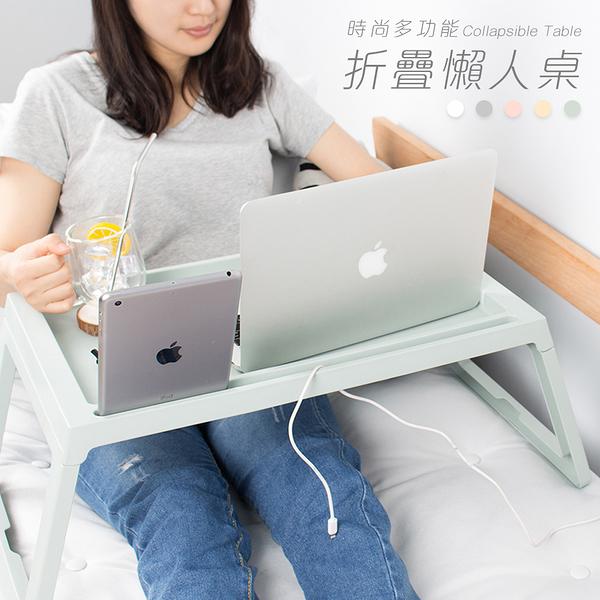 威瑪索 多功能折疊 懶人桌 電腦桌 床上 折合桌