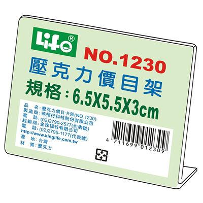 Life 徠福NO.1230壓克力L型標示架6.5x5.5x3cm