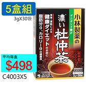 【醫康生活家】小林製藥-濃杜仲茶包(3gX30包)/盒 ►►5盒組