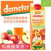 維可Voelkel有機蘋果原汁1000mL★愛家嚴選 純素100%純天然 Demeter 能量果汁