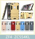 華碩 ASUS ZenFone 4 Max (ZC554KL) 盔甲系列 二合一支架 防摔 支架 TPU+PC材質 手機套 防撞 手機殼