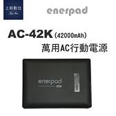 [贈防潮箱] enerpad AC42K AC-42K 攜帶式直流電/交流電 行動電源 容量:41600mAh 可帶上飛機