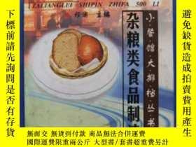 二手書博民逛書店罕見雜糧類食品製法500例Y28355 祁瀾主編 中國輕工業出版
