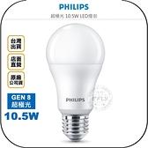 《飛翔無線3C》PHILIPS 飛利浦 超極光 10.5W LED燈泡◉公司貨◉黃光 白色 晝光色◉高流明低功耗