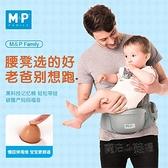 MP腰凳嬰兒輕便四季單凳寶寶前抱式坐凳多功能抱抱托背帶抱娃神器 618促銷