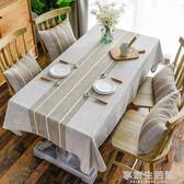 現代簡約ins桌布布藝棉麻小清新茶幾客廳家用桌墊台布北歐長方形-享家生活館