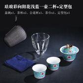 旅行茶具套裝便攜包式收納一壺兩杯