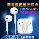 iPhone入耳式線控手機 note2 i9500 i9300耳塞套 三星 蘋果 htc  通用