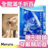 日本 Meruru 隱形眼鏡 穿戴輔助器 衛生安全 簡單上手 隱形眼鏡神器 【小福部屋】