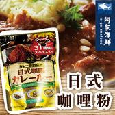 【日本原裝】Hachi日式咖哩粉(中辛)200g±10%/包#日式咖哩粉#中辛#咖哩粉#哈奇