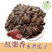 紅棗香水煮瓜子 150G小包裝 【菓青市集】