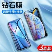 手機膜-蘋果x鋼化膜iPhonex全屏XS覆蓋XR防窺膜maxiphonexr手機iphones 多麗絲
