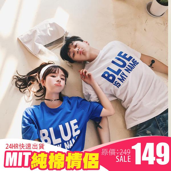 潮T 文字T 情侶T 情侶裝  純棉短T MIT台灣製 【Y0173】BLUE IS MY NAME 可單買 男女可穿