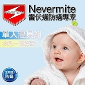 【Nevermite 雷伏蟎】天然精油全包式防螨單人寢具組