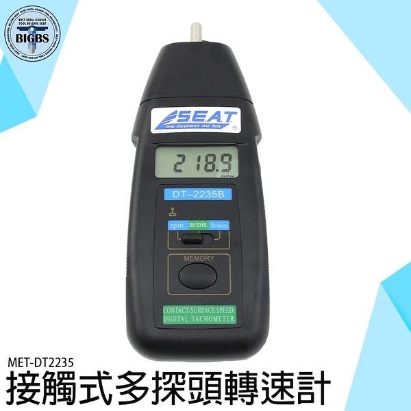 《利器五金》機械式轉速 多探頭替換 測量儀器 一機多用  MET-DT2235 機械接觸式轉速計 轉速表