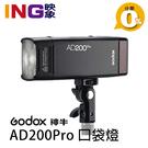 【24期0利率】GODOX 神牛 AD200Pro TTL 口袋燈 外拍棚燈 開年公司貨 閃光燈 閃燈 AD200 Pro