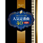 小叮噹的店 鋼琴譜 946819 上級 獻給高級演奏者的40首流行經典歌曲 (決定版)