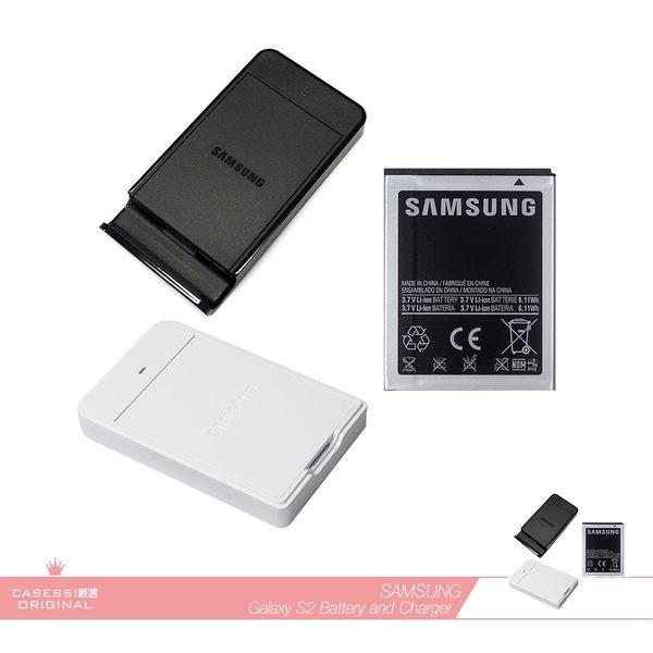 Samsung三星  Galaxy S2 i9100_1650mAh/原廠電池 + 原廠座充 組合 原廠充電組/ 充電器 /黑色/白色