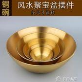 純銅碗擺件 純銅碗家用風水碗餐具聚寶盆擺件招財家居裝飾品擺設 多色小屋