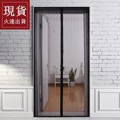 免打孔門簾 魔術貼防蚊夏季高檔磁性紗門加密紗窗AD90001-現貨