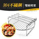 【飛樂】氣炸鍋-配件-雙層燒烤架S03 適用106、103