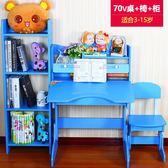快速出貨-兒童寫字桌椅套裝小學生課桌椅家用兒童書桌書柜組合男女孩可升降