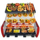 電燒烤爐韓式家用不黏電烤盤無煙烤肉機室內鐵板燒烤肉YDL