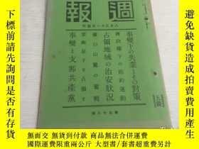 二手書博民逛書店民國日本出版侵華資料罕見週報第九十八號,內有事變下的失業的對策(