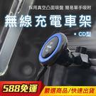 無線充電 車架 CD型 手機支架 導航車...