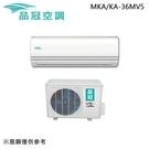 【品冠空調】5-7坪變頻分離式冷氣 MKA-36MV5/KA-36MV5 送基本安裝 免運費