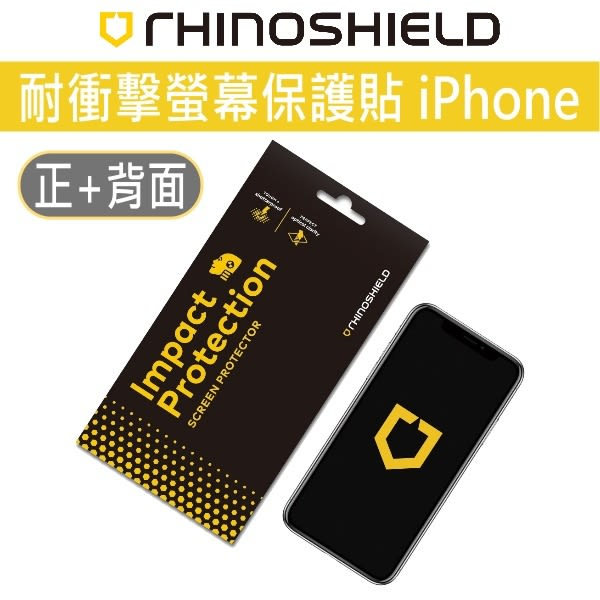 MJ3C【犀牛盾】iPhoneX/iPhone8/iPhone7/iPhone6/iPhone5 耐衝擊手機螢幕保護貼(正+背面)