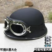 機車頭盔夏季德式哈雷盔風鏡男女輕便半盔四季復古安全帽