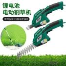 割草機 電動割草機綠籬機家用小型修草坪打草鋰電園藝修剪工具 【全館免運】