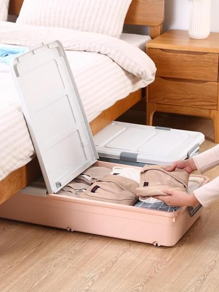 床底收納箱扁平塑料特大號儲物箱收納神器整理箱子床下收納盒帶輪 LX 夏季上新