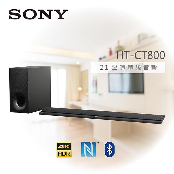 【天天限時 送KKBOX 30天儲值卡】SONY HT-CT800 單件式環繞 2.1聲道 SOUNDBAR 家庭劇院