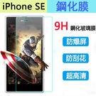 【陸少】iPhone SE 鋼化膜 玻璃貼 熒幕保護貼  iPhone 5SE防爆保護膜 iPhone se手機保護膜