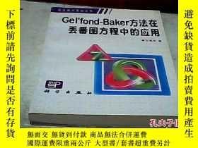 二手書博民逛書店GEL罕見FOND-BAKER方法在丟番圖方程中的應用18875