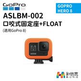 GoPro原廠【和信嘉】ASLBM-002 GoPro HERO8 嘴咬式固定座+Floaty 台閔公司貨