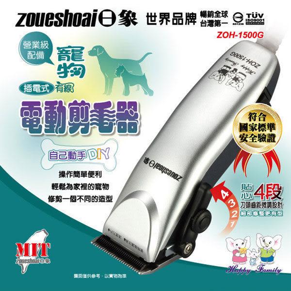 日象插電式寵物電動剪毛器 ZOH-1500G 營業級寵物剪毛器【刷卡分期+免運】
