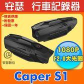 CAPER S1【單機】1080P 防水 機車行車記錄器 / S2 平價親民款