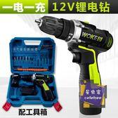 電鑽 25V充電式鋰電鑽 沖擊手槍電轉家用手鑽工具電動螺絲刀手電轉