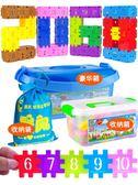 兒童塑料方塊數字拼插積木男孩4歲 寶寶益智拼裝女孩玩具3-6周歲WY 快速出貨 全館八折